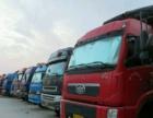 承接 漳州华安至全国各地货物及设备运输 价格实惠