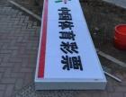 中国体育彩票吸塑灯箱福利彩票吸塑灯箱河南郑州加工制作