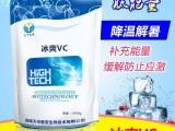 冰爽VC,饲料添加剂,纯中药添加剂
