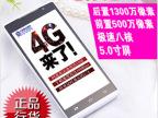 5.0寸超薄触屏八核安卓智能手机 1300万像素 双卡双待联通/移动4G