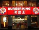 北京加盟汉堡王多少钱西式快餐加盟