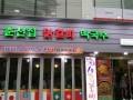 抚顺春川鸡排加盟费多少钱 首尔春川鸡排官网