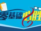 温岭/泽国电脑培训 淘宝培训 会计培训 学历进修
