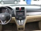 本田 CRV 2010款 2.0 自动 两驱都市版购车有保有退,