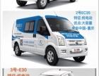 同城优服 新能源(纯电动)货车、面包车租赁、销售