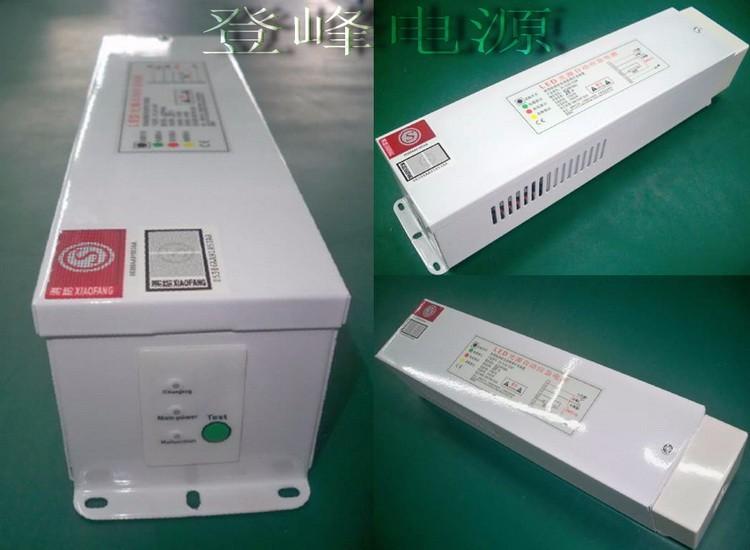 深圳DF牌40WLED隧道灯应急电源,消防应急电源厂家