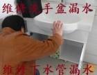 即墨维修洗手盆漏水,更换洗手盆下水器