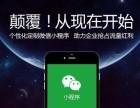 北京微信小程序开发制作亿点时代