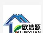 欧洁源承接河南省内室内除甲醛除异味除装修污染