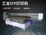 南京uv平板打印機 廣告標識銘牌打印設備
