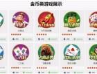 杭州棋牌游戏开发定制