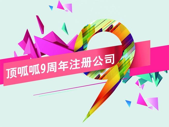 广州顶呱呱教你如何选择好的代理记账公司?
