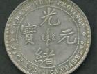 古钱币交易古玩交易瓷杂书玉欢迎咨询