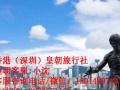 香港游三天两晚海洋公园迪士尼自由活动 2015年