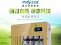 赵县水之森净水器质量|0加盟赠送净水全套设备