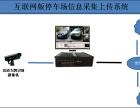 深圳互联网版停车场信息采集上传系统