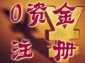 南汇周浦注册上海各类公司 代理记账 股权变更 转让 省心