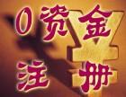 奉贤专业代办上海各类工商税务业务 专业高效代理