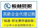 翰林财税合理处理高新技术企业科技人员一票否决