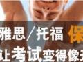 东莞出国英语培训中心,南城雅思听力培训班