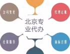 北京文化传媒公司低价转让