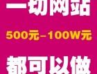 连云港网站建站连云港网站制作个人承接做网站