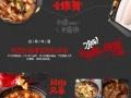 爱辣啵啵鱼官网爱辣啵啵鱼加盟费爱辣啵啵鱼加盟条件