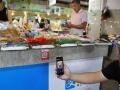手机QQ钱包招商加盟
