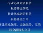 转让深圳前海成立或新设立的融资租赁公司 一手资源