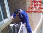 香河诚信空调安装空调移机电话