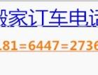 南京个人搬家 个人白领上班族 个人学生私人搬家 小面搬家