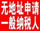 蜀山区大富山庄附近代理记账工商年检找张娜娜会计上门取票更安心