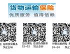 PICC人保承保天津上海大连连云港宁波厦门广州进出口海运保险