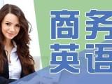 佛山商务英语培训,考研英语,母语为英语的外教
