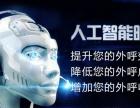 电销机器人 .人工智能电话机器人