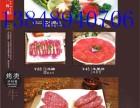 韩国烤肉厨师纸上烤肉加盟
