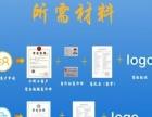 天津商标、国际商标、著作权申请