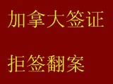 上海騏偲公司專業辦理加拿大簽證拒簽翻案