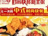 寻麦中式快餐加盟热线