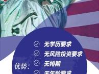 美国人才移民咨询