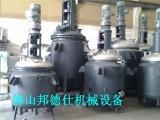 供应广东反应釜 硅油反应釜 硅油反应釜成套设备