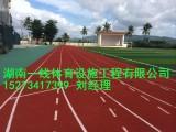 株洲茶陵县塑胶跑道施工方案成本预算湖南一线体育设施工程