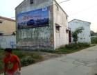 福州文化墙粉刷 喷绘广告价格 墙体广告公司
