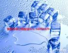 上海源深体育场食用冰配送电话021-56096829