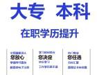 连云港成人大专函授班-报名多久可以毕业