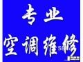 """江宁五星专业空调维修 """"空调移机 """"免费清洗 """"修不好不收费"""