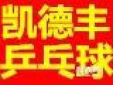 苏州凯德丰乒乓球暑假班招生啦