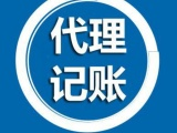 武昌代理记账 专业武昌公司注册 一站式办理