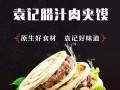 袁记肉夹馍加盟,中式快餐加盟新思路