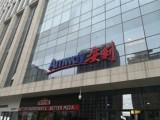 重庆市潼南区安利实体店安利实体店铺导航